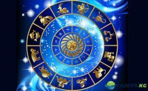 goroskop-na-16-sentyabrya-dlya-vseh-znakov-zodiaka_1